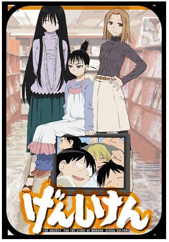 genshiken2006