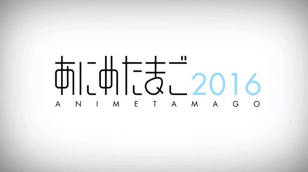 Anime-Tamago-2016