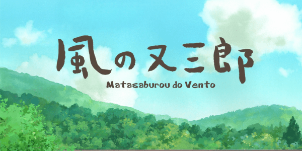 [Fate4Anime] Kaze no Matasaburou (Anime Tamago 2016) [720p][A8CEF32C].mkv_snapshot_01.26_[2017.02.04_19.49.18]